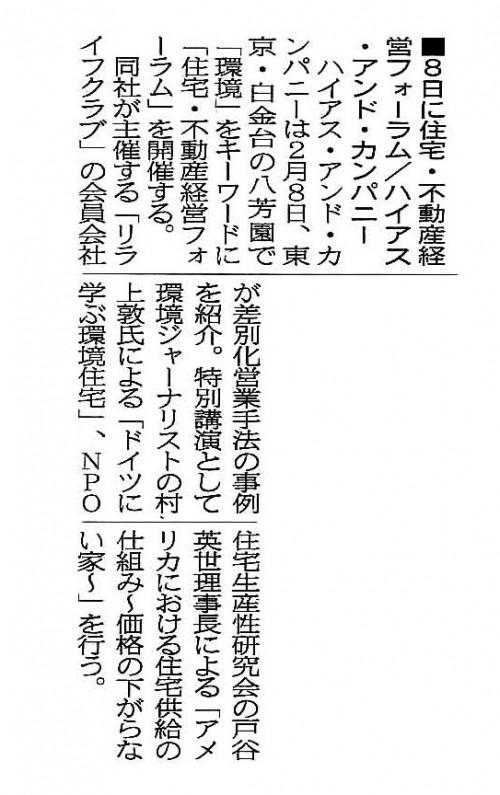 2/8(月)「環境」をキーワードに「住宅・不動産経営フォーラム」を開催