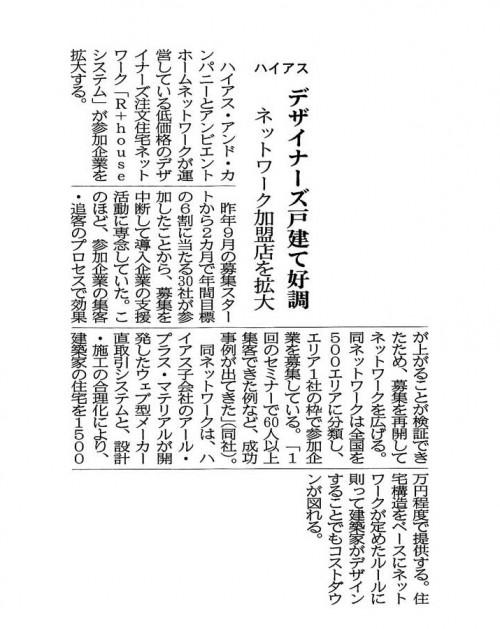 週刊住宅-平成22年3月8日