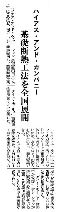 100111住宅新報