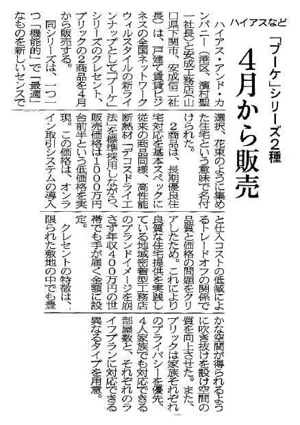 建通新聞 「ブーケ」シリーズ4月販売