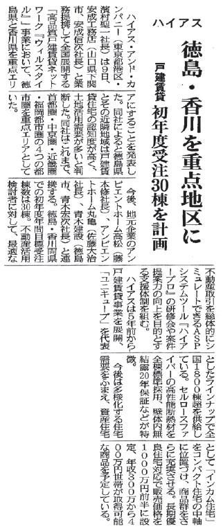 徳島・香川を重点地区に 戸建て賃貸初年度受注30棟計画