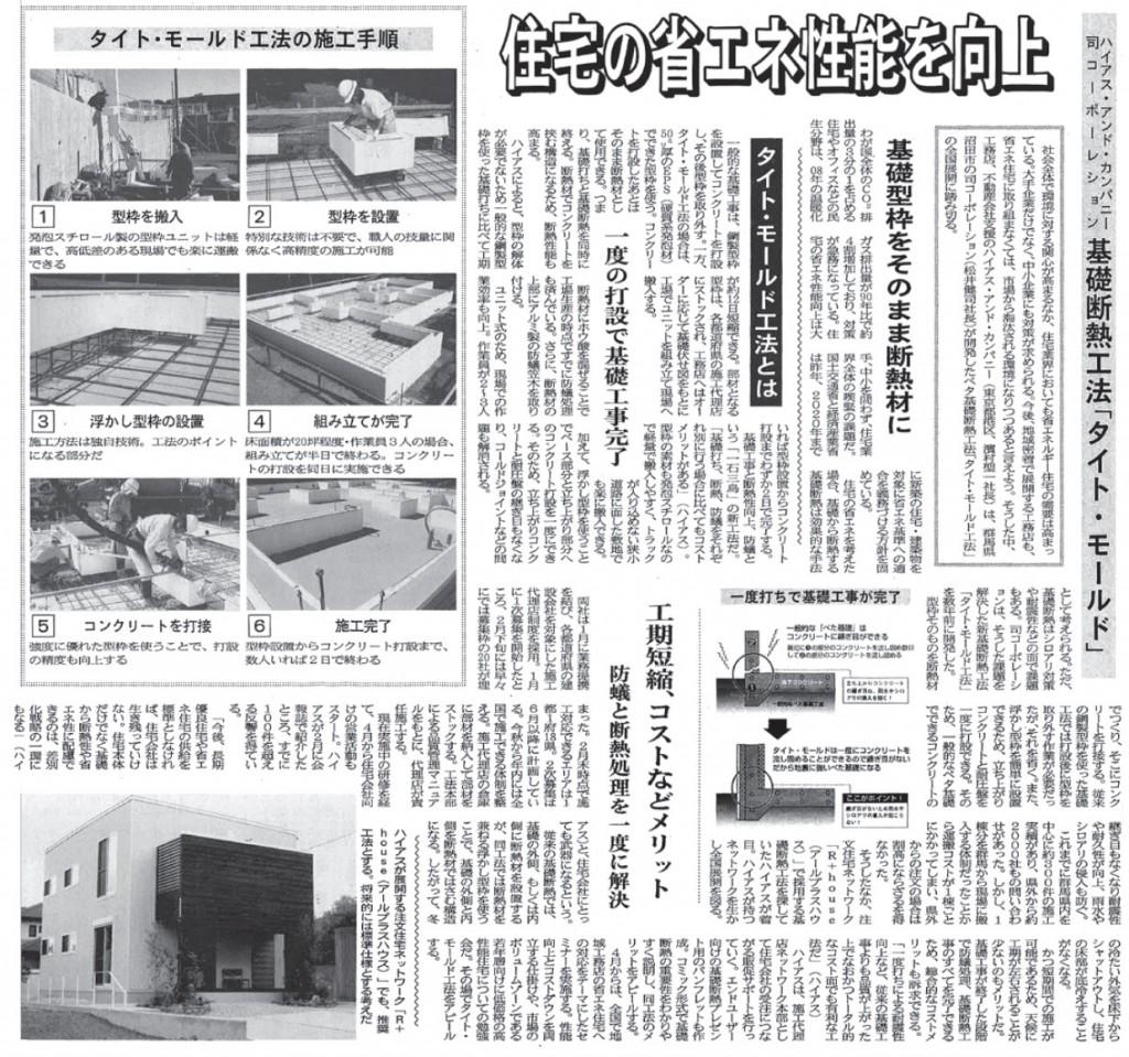 【週刊住宅】住宅の省エネ性能を向上 基礎断熱構造「タイト・モールド」