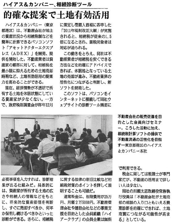 フジサンケイビジネスアイ 平成23年5月31日