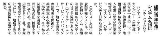 日刊木材新聞11年06月09日