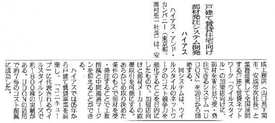 日刊木材建設11年06月14日