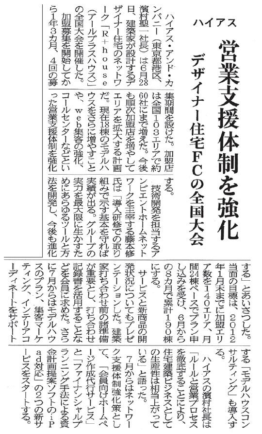 週刊住宅-平成23年7月4日(月)