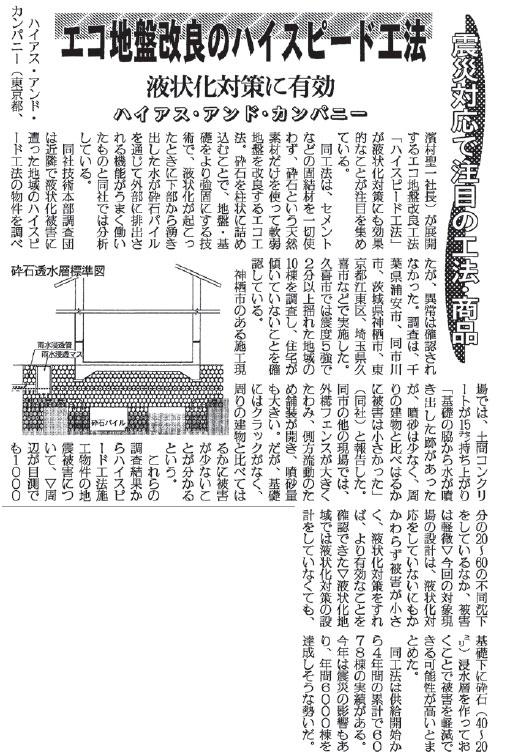 日刊木材新聞 平成23年7月7日(木)