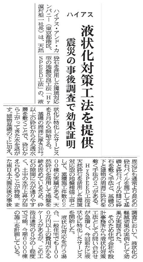 週刊住宅 平成23年7月11日