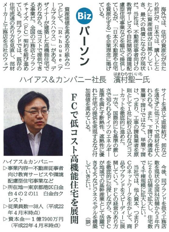 平成23年7月25日 産経新聞 bizパーソン
