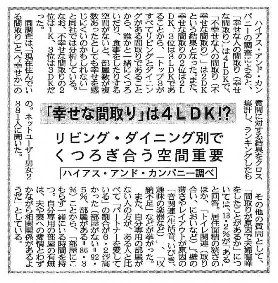 週刊住宅-平成23年8月29日(月)
