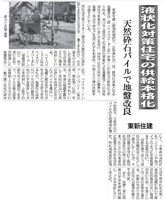 【日刊木材新聞】平成23年8月31日