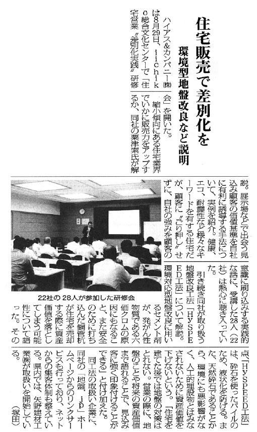 【大分建設新聞】平成23年9月2日