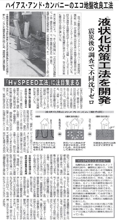 【週刊住宅】平成23年9月12日