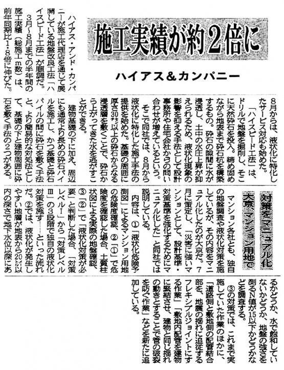 平成23年9月20日 住宅新報