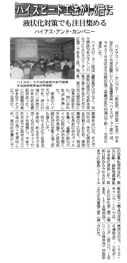 平成23年9月22日 日刊木材新聞