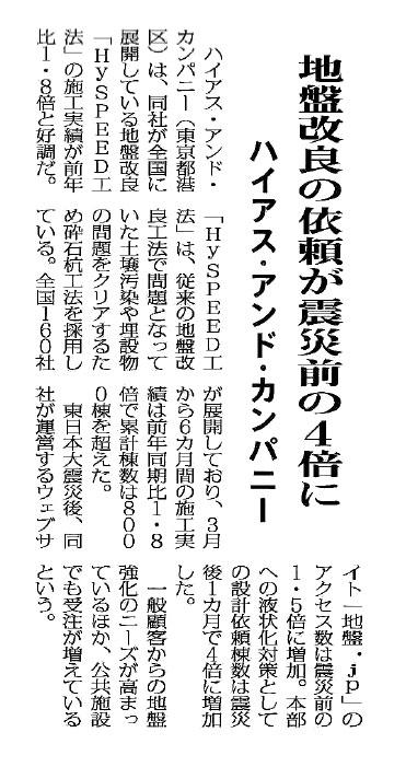 平成23年9月26日 全国賃貸住宅新聞
