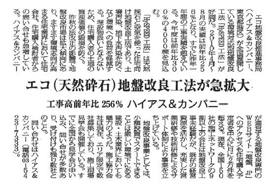 100930日本工業経済新聞