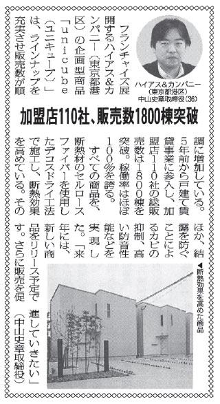 101213全国賃貸住宅新聞