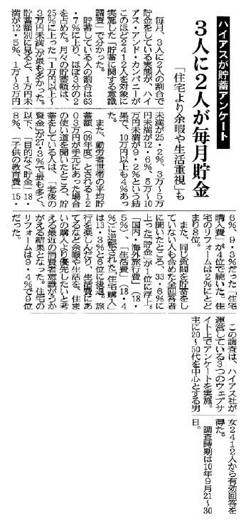 101019住宅新報