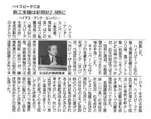 101210日刊木材新聞