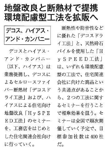 110104リフォーム産業新聞