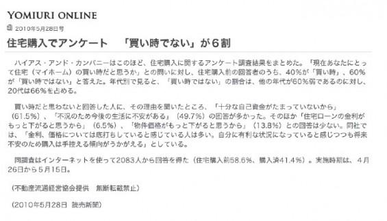 YOMIURI ONLINE 住宅購入でアンケート 「買い時でない」が6割」