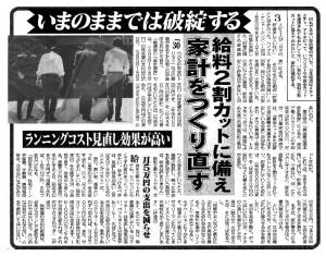 101112日刊ゲンダイ