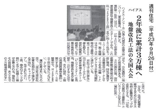 平成23年9月26日付 週刊住宅