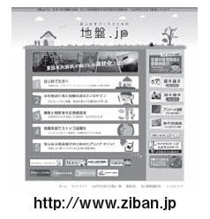 地盤.jp http://www.ziban.jp
