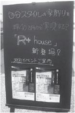モデルハウス看板事例