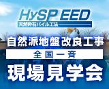 環境保全型 HySPEED工法 施工現場見学会のご案内