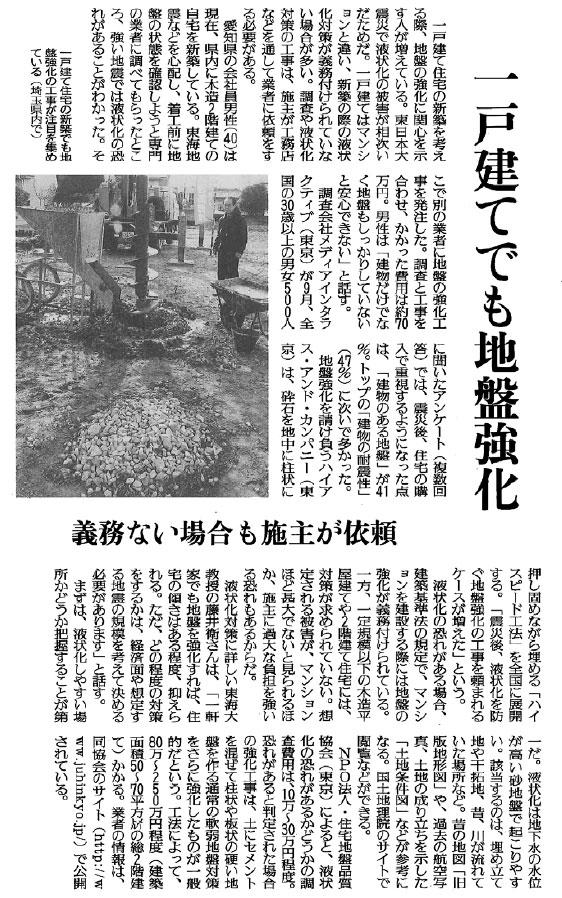 【読売新聞】平成23年12月10日