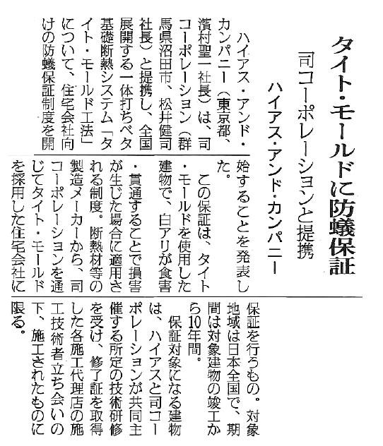 【日刊木材新聞】平成23年11月16日