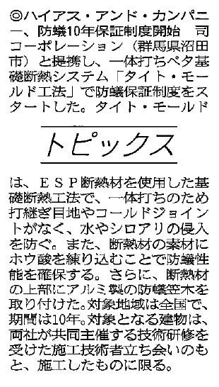 【住宅産業新聞】平成23年11月24日