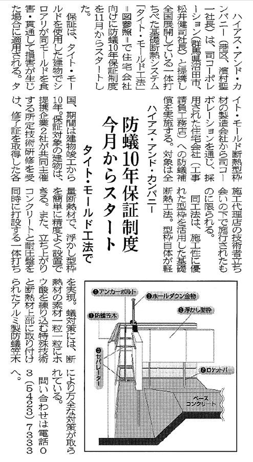 【建通新聞】平成23年11月28日