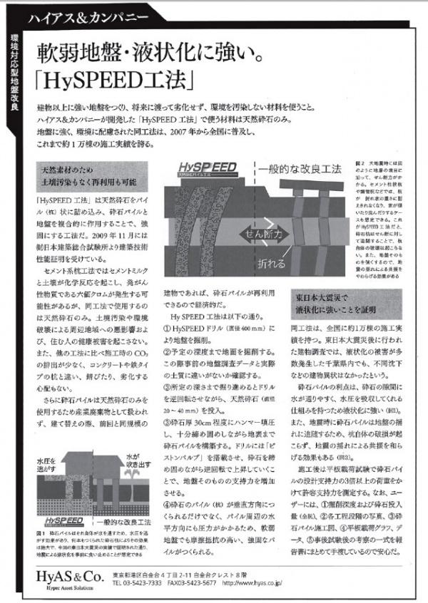 【建築ジャーナル】2011年12月号