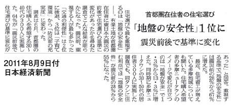 2011年8月9日付 日本経済新聞