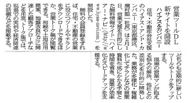 【週刊住宅】平成24年2月6日