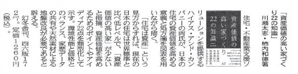 【週刊住宅】平成24年3月19日