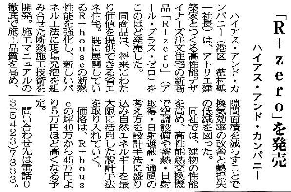 【建通新聞】平成24年3月5日