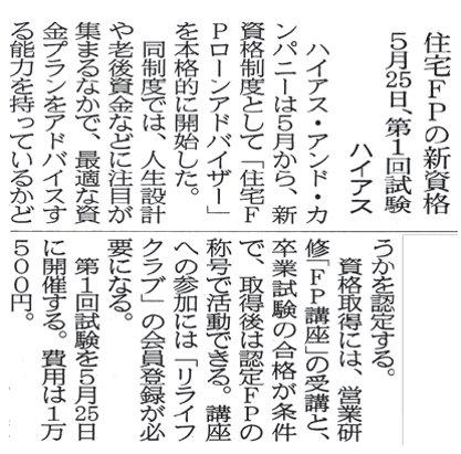 【建設工業新聞】平成24年5月14日