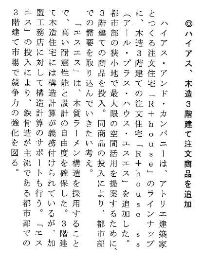 130930日刊不動産経済通信