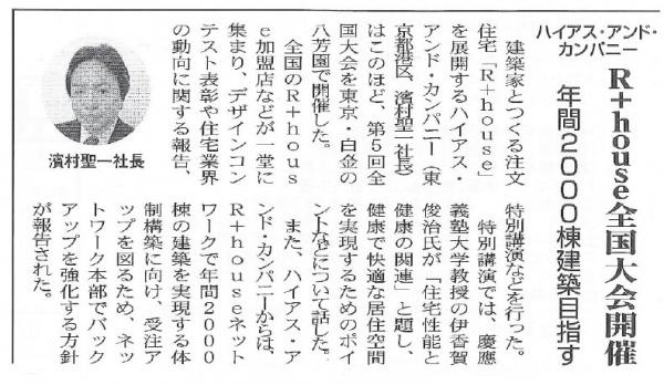 131112_リフォーム産業新聞
