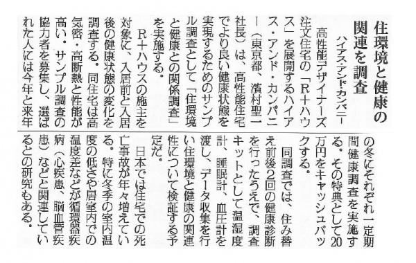 131031_日刊木材新聞