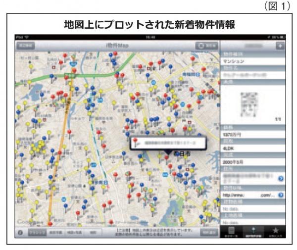 地図上にプロットされた新着物件情報