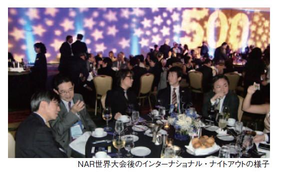 NAR世界大会後のインターナショナル・ナイトアウトの様子