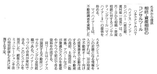 140410-1日刊木材新聞
