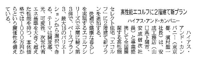 140410-2日刊木材新聞