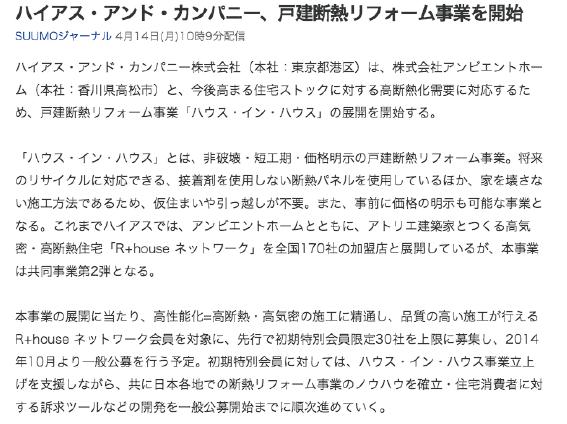 140414_yahooニュース