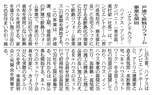 140416_日刊木材新聞